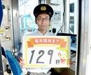 福井国体まであと129日