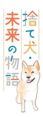 【捨て犬・未来の物語】 (5) どっちの人間になる?