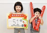 福井国体まであと51日