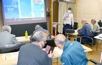 お年寄り、SNSで交流 越前市 住民グループがスマホ教室
