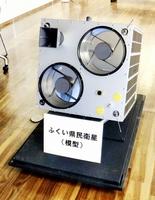 2020年度上半期の打ち上げを目指す福井県民衛星の模型(福井県提供)