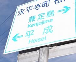 松岡平成区を示す案内板=福井県永平寺町