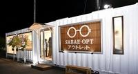 鯖江市に眼鏡アウトレット店オープン、開店は週1回2時間だけ サンプル品や返品商品を格安で