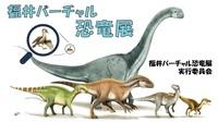 「福井バーチャル恐竜展」で王国福井を発信 仮想空間に3Dモデル、どこからでも来場可能