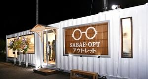 土曜の夜のみ営業しているSABAE・OPTのアウトレット店=福井県鯖江市神中町2丁目