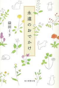 『永遠のおでかけ』益田ミリ著 きっと忘れてしまうから