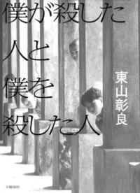 『僕が殺した人と僕を殺した人』東山彰良著 30年前の台湾、少年たちは眩しかった