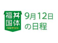 福井国体9月12日の日程