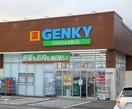 ゲンキー、持ち株会社制に移行へ