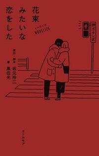 『ノベライズ 花束みたいな恋をした』坂元裕二原作・脚本、黒住光著 ありふれた物語って、なんでこんなに