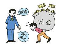 Q 借金が返せない A 個人再生や破産も手段 ふくい法律相談所