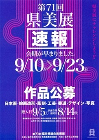 県美展 開幕2カ月前倒し 9月10日 事前登録8月14日まで