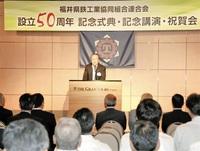 県鉄工業協組連合会設立50周年祝い式典 福 井