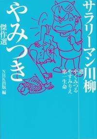 『サラリーマン川柳 やみつき傑作選』やくみつる・やすみりえ・第一生命選、 NHK出版編 人生を笑え