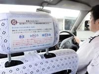 ハラスメントにNO 福井都タクシーグループ 毅然対応、約款に明記 県内業界初 通報や損害賠償請求も 乗務員守り定着へ