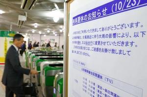 台風21号の影響で山形新幹線に運休が出たことを示す掲示板=23日午前、JR東京駅