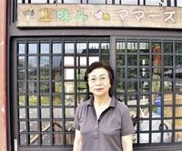 地元食材で弁当やケーキ 「上味みママーズ」代表 宮崎幸枝さん 食と笑顔で山里活性化 ふくい宝人 美山地区
