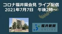 新型コロナ、福井県知事の会見中継 7月7日14時からYouTubeチャンネル
