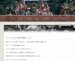 敦賀まつりの初日を飾る「カーニバル大行進」の実施を発表した同まつりのホームページ