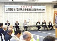 並行在来線経営支援を 北陸新幹線「南越駅」同盟会が総会