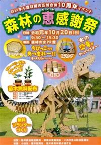 森の恵みに触れて 20日、小浜で「感謝祭」 おもちゃ販売、苗木配布も