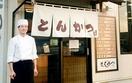 奈良のとんかつ店、福井県民は半額