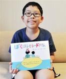 小児がん 実態を絵本に 後遺症と闘う横浜の12…