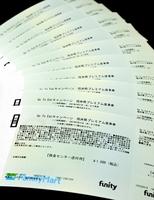 用紙不足となり一部店舗で発券できなくなった「福井県プレミアム食事券」