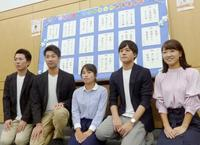 「サラ川柳」学生番外編を発表