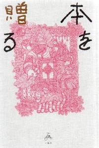 『本を贈る』若松英輔ほか著 心を込めた本づくり