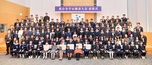 福井県かきぞめ競書大会の受賞者ら=8日、福井新聞社・風の森ホール