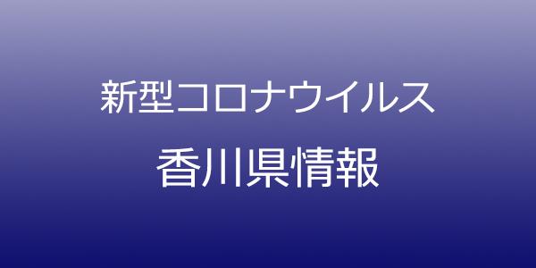 速報 コロナ 今日 県 感染 者 宮城