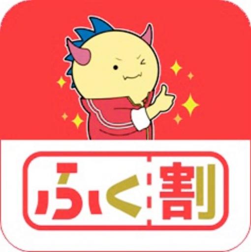 割 ふく ふく割、利用広がり消費喚起17億円 福井県の電子割引、県民2割ダウンロード