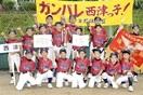 西津14年ぶり6度目V 小浜市学童野球、得失点…