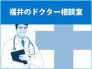 男性の更年期障害の症状、治療法は