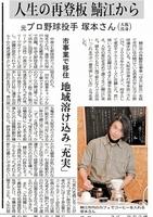 「元プロ野球投手、充実求め鯖江移住」の記事が掲載された福井新聞
