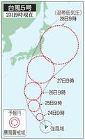 台風5号の5日先予想進路(23日9時現在)