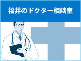 【ドクター相談室】甲状腺に腫瘍、良性でも手術必要?