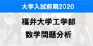 福井大学工学部数学、難易度前年並み