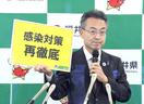 福井県がコロナ感染拡大注意報を発令
