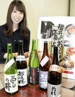 福井市の地酒。結婚披露宴で乾杯に用いると助成が受けられる=同市役所