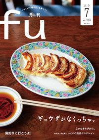 月刊fu 2017年7月号
