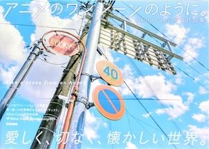 AkineCocoさんの写真集「アニメのワンシーンのように。」の表紙
