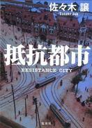 『抵抗都市』佐々木譲著 もう一つの「東京」で事件…