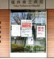福井県立病院。面会が制限されている=4月12日、福井県福井市