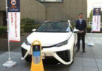 燃料電池のカーシェア東京で開始
