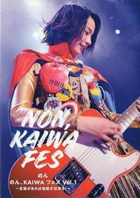 「DVD=1」 のん『のん、KAIWAフェスVol.1〜音楽があれば会話が出来る!〜』 その輝きを音楽に変えて