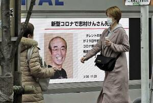 志村けんさんが新型コロナウイルスによる肺炎のため死去したことを伝えるモニター=3月30日、東京・新橋