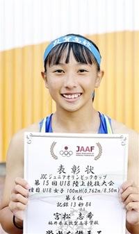 女子100障害宮松(敦賀高)6位 U18陸上