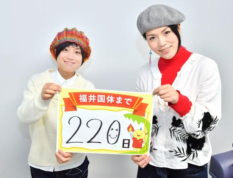 福井国体まであと220日